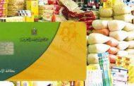 التموين : بشرى سارّة للمصريين.. و مفاجأة سيتم تطبيقها فعلياً بدءاً من أول ديسمبر على «بطاقات التموين»
