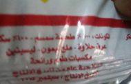 ضبط متعهد توريد اغذية مدارس بحوزته حلوى طحينيه منتهية الصلاحيه بسوهاج