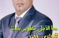 مؤسس حملة بلدى بخير : تنمية سيناء هى الحل الأمثل للقضاء على البؤر الإرهابية
