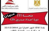 منحة iTi لتأهيل شباب الخريجين مجاناْ بمحافظة الاقصر