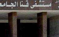 مستشفى قنا الجامعي يستقبل 11 مصاب إثر حادث تصادم