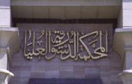 المحكمة الدستورية العليا ترفض حل مجلس النواب