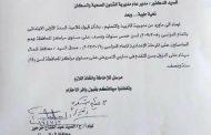 محافظ شمال سيناء يوافق لتخفيض شرط السن للمتقدمين لمدارس التمريض الثانويه