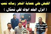 بعد وقوع خليجي ضحية ..مديرية أمن الفيوم تلقي القبض علي عصابة أشهر رسالة نصب في مصر.