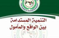 مدينة السحر : شرم الشيخ تستضيف المؤتمر العربي الأول للتنمية المستدامه