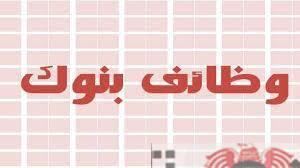 عاجل بشرى للشباب المصري  وظائف في البنوك لخريجي تجارة وحقوق مع اقبال عام 2018