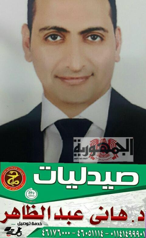 صيدليات الدكتور هاني عبد الظاهر ///