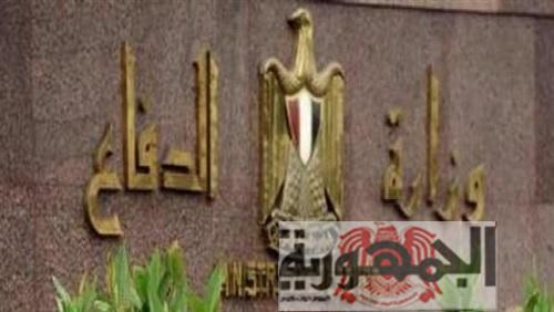 بالفيديو والمستندات : وزارة الدفاع تعلن عن فرص عمل للشباب المصري بعدة محافظات والتفاصيل .......