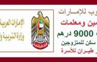 عاجل : بشرى للمعلمين  ووظائف خالية   في الإمارات برواتب مجزية والتخصصات المطلوبة