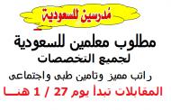 عاجل وفورا :مطلوب فورا للسعوديه معلمين لجميع التخصصات برواتب وبدلات تصل الى 7300 ريال والمقابلات تبدأ يوم 27\1