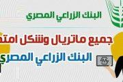 شاهد امتحانات وأسئلة مسابقة البنك الزراعي المصري وأسئلة امتحانات جميع البنوك المصرية بالإجابات النموذجية