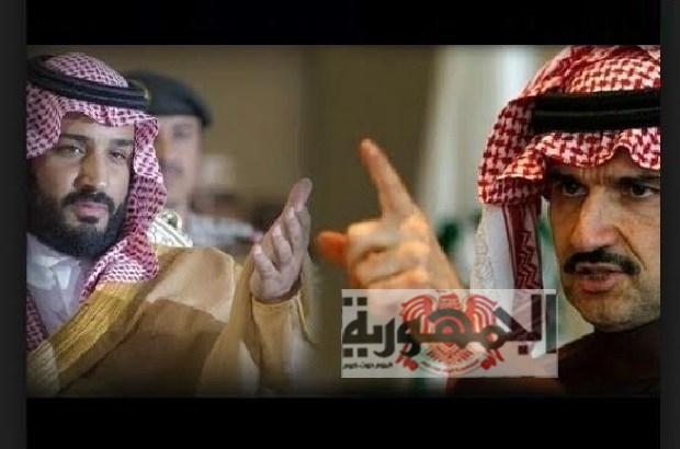 الامير وليد بن طلال يضع بن سلمان في موقف محرج ويثير جنونه....