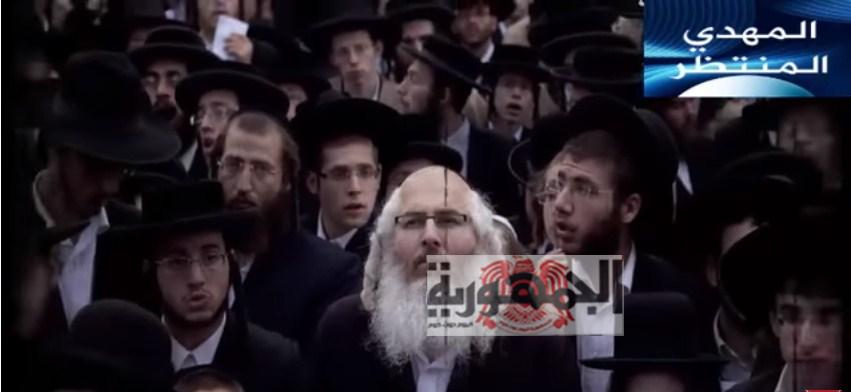 شاهد بالفيديو :علماء بني اسرائيل يبشرون اليهود بظهور مسيحهم الدجال قريبا 2018