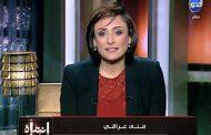 """بعد أيام من وقف برنامجها.. مني عراقي: """"تعرضت للإغتصاب وأنا عمري 10 سنوات"""""""