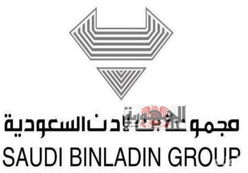 عاجل ..  ضخ 29 مليار جنيه في مشروعين عقاريين داخل مصر من مجموعة بن لادن السعودية