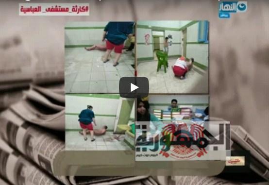 شاهد بالفيديو| انتهاكات غير أخلاقية وبدنية للمرضى في مستشفى العباسية