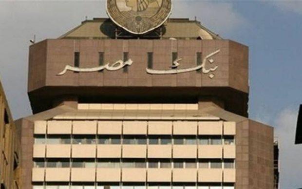 وظائف بنك مصر في بعض المحافظات للجنسين والتقديم عبر الأنترنت
