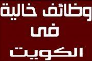 عاجل..وظائف خالية في الكويت اليوم 30-3-2018 وفرص عمل لجميع المؤهلات