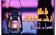 الدين معاملة /روعة محسن الدندن/سورية