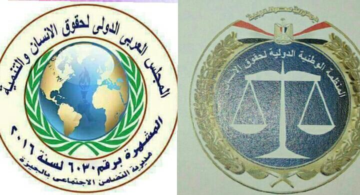 تحالف المنظمه الوطنية مع المحلس العربي الدولي في الانتخابات الرئاسية