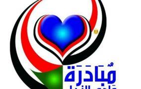 مبادرة وادى النيل تشكر السيسى والبشير لتحقيق ارادة الشعبين