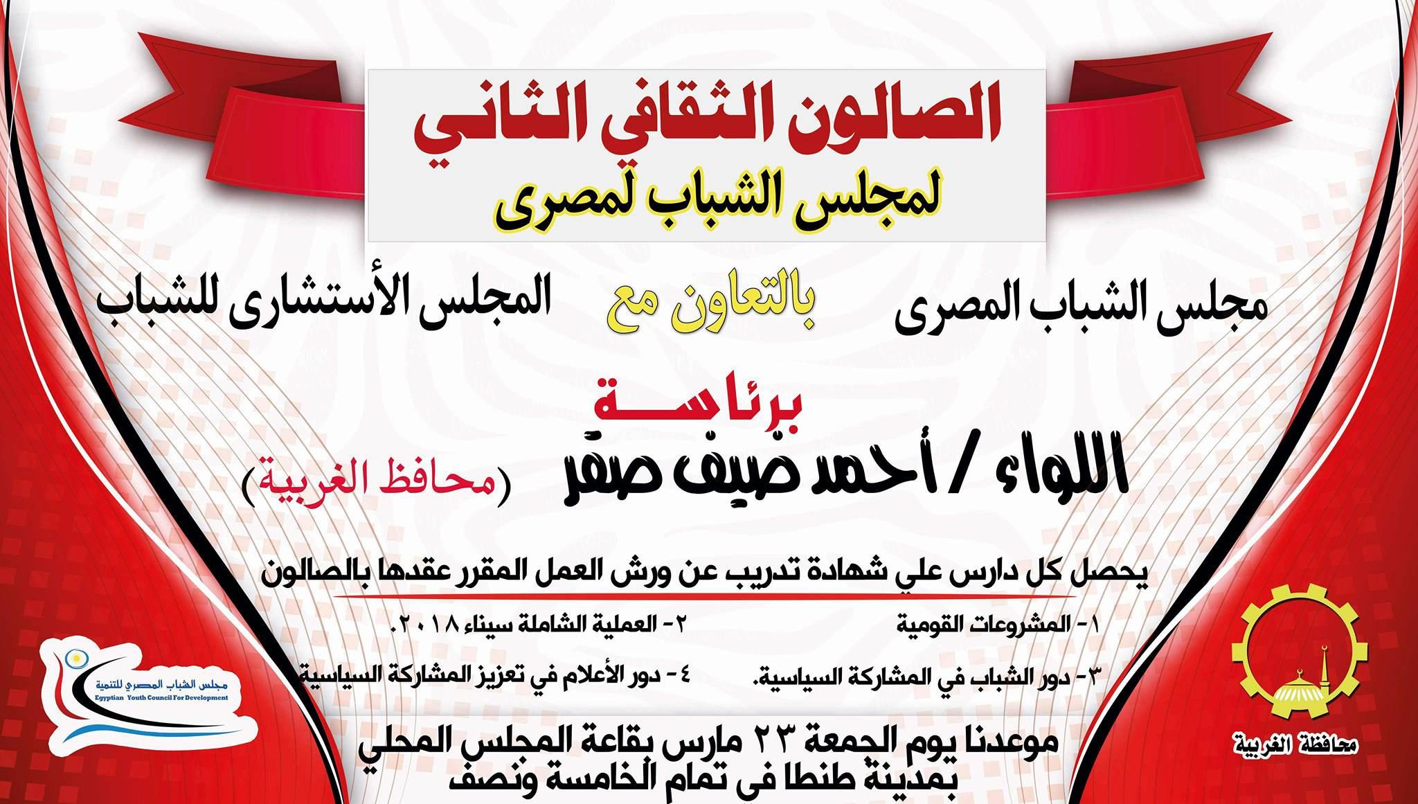 غداً الصالون الثقافى الثانى لمجلس الشباب المصرى بعنوان انزل وشارك بالغربية