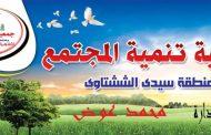 قاعدة للبيانات بجمعية تنمية الششتاوى لارشاد المواطنين عن مقر لجانهم الانتخابية