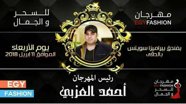 قريباً....انطلاق مهرجان « EGY FASHION للسحر والجمال » فى سماء القاهرة