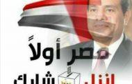 انزل شارك صوتك رصاصة في صدور أعداء مصرنا الحبيبة..