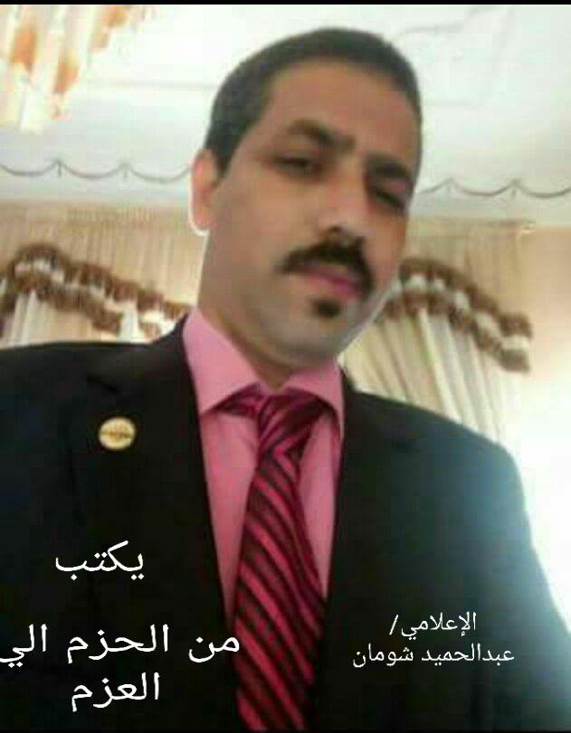 مصر من الحزم الي العزم