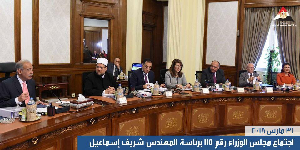 تعرف على بيان اجتمـاع مجلس الـوزراء رقـم (115)