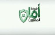 """بشرى للمصريين ..الحكومة تعلن تفاصيل """"شهادة أمان"""".. متوفرة في 4 بنوك وتبدأ من 500 جنيه وتضمن دخل ثابت للمواطن"""
