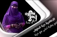 الاعلامية دينا الطواب تفاجئ جمهورها في برنامجها على الهواء مباشرة