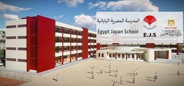 معايير اختيار معلمي ومديري المدارس المصرية و فتح باب التوظيف بالمدارس اليابانية