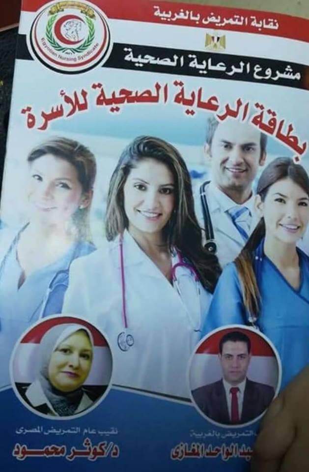 نقابة ألتمريض بألغربيه تتعاقد مع أطباء أكفآء في جميع التخصصات الطبية