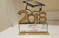 بالصور .. شهادات تقدير نجلات المهندس فيصل زياب فهد ناصر الهزاني في المرحلة التعليمة