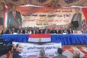 مؤتمرحاشد للإحتفال بفوز الرئيس السيسى بالإنتخابات الرئاسية ببلبيس شرقية
