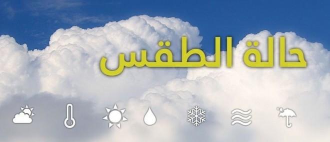 حالة الطقس اليوم فى مصر
