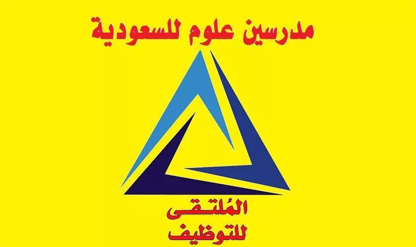 عاجل ..مطلوب #مدرسين #رجال للعمل في مدرسة كبري بـ #السعودية