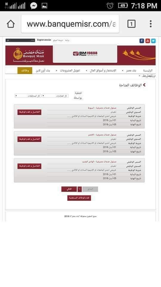 عاجل ..وظائف_بنك_مصر من جميع محافظات مصر وطريقة التقديم ...