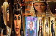 الملكة كلــــيـــوبــاتــــرا بين أمير الشعراء احمد بك شوقى وشكسبير