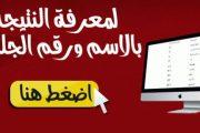 عاجل.. بالاسم ورقم الجلوس ننشر لكم نتيجة الشهادة الإعدادية محافظة الإسكندرية 2018