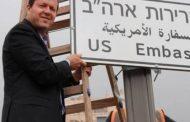 شاهد اول صور تنشر للافتات السفارة الامريكية داخل القدس