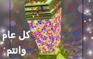 الجمهورية اليوم تهنيء شعب مصرنا الحبيب والامة العربية والاسلامية بحلول شهر رمضان المبارك