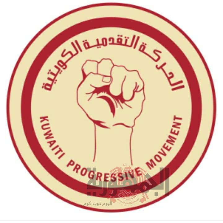الحركة التقدمية الكويتية..الذي يحدث في فلسطين اليوم يتطلب تعزيز التضامن عربيا وعالميا