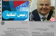 هيئة سفراء السلام بمصر تدعم الأهوانى لإنتخابات نقابة العاملين بقطاع كهرباء المدن الجديده