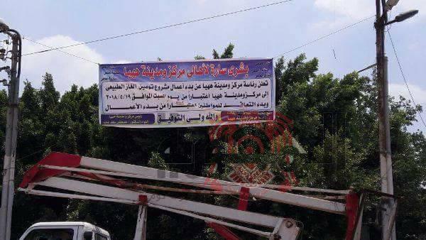 بالصور.. بدء  تنفيذ أعمال الحفر لتوصيل الغاز الطبيعي بمركز ومدينة ههيا - شرقية