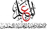 عاجل .. الاكاديمية المهنية تصدر بيان هام للمعلمين والتفاصيل ...