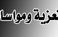 تنعي الجمهورية اليوم المستشار جابر الجزار في وفاة والدته وانا لله وانا اليه راجعون....