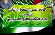 تنصيب سفراء السلام للفنون والثقافة من المملكة العربية السعودية ومصر